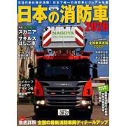 日本の消防車 2020 (イカロス・ムック) [ムックその他]