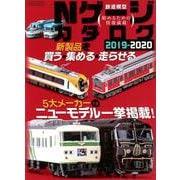 Nゲージカタログ 2019-2020 (イカロス・ムック) [ムックその他]