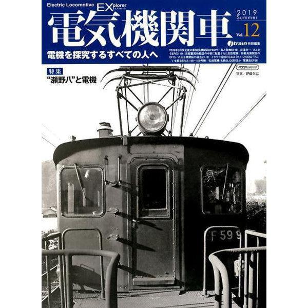 電気機関車EX(エクスプローラ) Vol.12 (イカロス・ムック) [ムックその他]