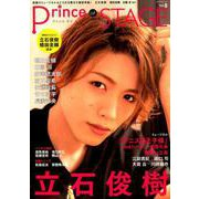 Prince of STAGE Vol.8 (ぶんか社ムック) [ムックその他]