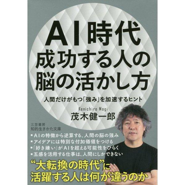 AI時代 成功する人の脳の活かし方(知的生きかた文庫) [文庫]