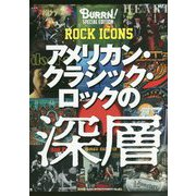アメリカン・クラシック・ロックの深層―BURRN!Special Edition ROCK ICONS [単行本]