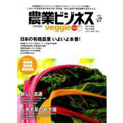 農業ビジネス ベジ(veggie) vol.26 [ムックその他]