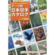 テーマ別日本切手カタログ〈Vol.5〉動物編(さくら日本切手カタログ姉妹編) [図鑑]