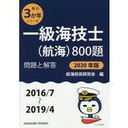 一級海技士(航海)800題 問題と解答〈2020年版〉2016/7~2019/4(最近3か年シリーズ) [単行本]