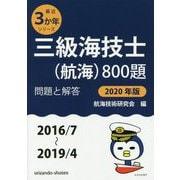 三級海技士(航海)800題 問題と解答〈2020年版〉2016/7~2019/4(最近3か年シリーズ) [単行本]