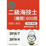 二級海技士(機関)800題 問題と解答〈2020年版〉2016/7~2019/4(最近3か年シリーズ) [単行本]