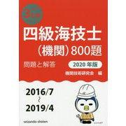 四級海技士(機関)800題 問題と解答〈2020年版〉2016/7~2019/4(最近3か年シリーズ) [単行本]