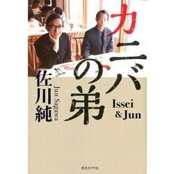 カニバの弟-Issei&Jun [単行本]