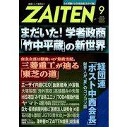 ZAITEN (財界展望) 2019年 09月号 [雑誌]