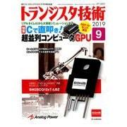 トランジスタ技術 (Transistor Gijutsu) 2019年 09月号 [雑誌]