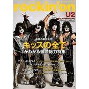 rockin'on (ロッキング・オン) 2019年 09月号 [雑誌]