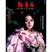 bis(ビス) 2019年 09月号 [雑誌]