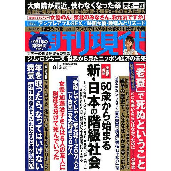 週刊現代 2019年 8/3号 [雑誌]