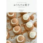 おうちでお菓子-クッキーからフラワーケーキまで [単行本]