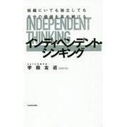 組織にいても独立しても自分の価値を高め続ける インディペンデント・シンキング [単行本]