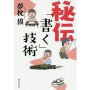 秘伝「書く」技術(集英社文庫(日本)) [文庫]