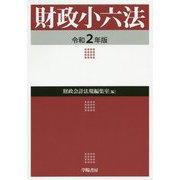 財政小六法 令和2年版 [単行本]