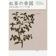 紅茶の帝国-世界を征服したアジアの葉 [単行本]