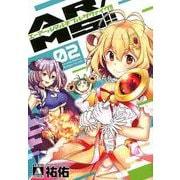AR/MS!! (エーアール・マルチプルサヴァイヴ)<第2巻>(MeDu COMICS) [コミック]