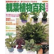観葉植物百科 新装版(Boutique books) [単行本]