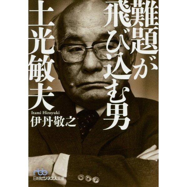 難題が飛び込む男 土光敏夫(日経ビジネス人文庫<B い-8-4>) [文庫]