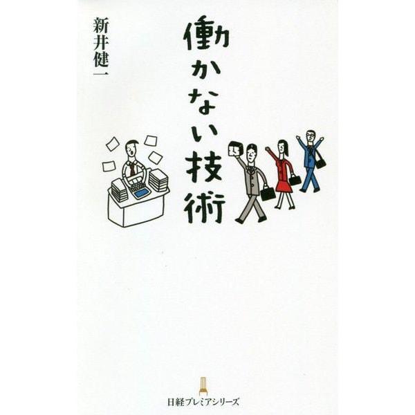 働かない技術 (日経プレミアシリーズ) [新書]
