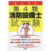 みんなの第4類消防設備士試験 [単行本]