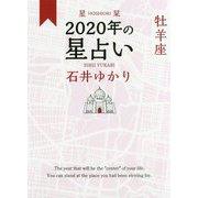 星栞 2020年の星占い 牡羊座 [文庫]