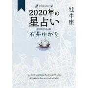 星栞 2020年の星占い 牡牛座 [文庫]