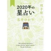 星栞 2020年の星占い 双子座 [文庫]