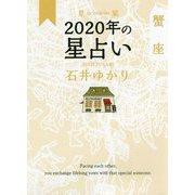 星栞 2020年の星占い 蟹座 [文庫]