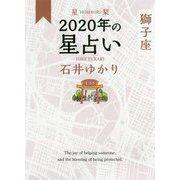 星栞 2020年の星占い 獅子座 [文庫]