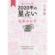 星栞 2020年の星占い 乙女座 [文庫]