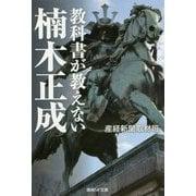 教科書が教えない楠木正成(産経NF文庫) [文庫]