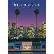 WA B・O・O・G・I・E-1980s Japanese Boogie/Funk/Modern Soul/Fusion [単行本]
