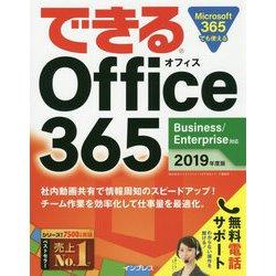 できるOffice365 2019年度版-Business/Enterprise対応 [単行本]