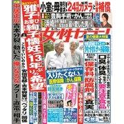 週刊 女性セブン 2019年 8/15号 [雑誌]