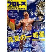 G1クライマックス総決算号 増刊週刊プロレス 2019年 9/3号 [雑誌]