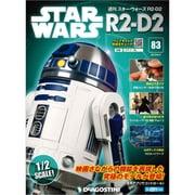 週刊スター・ウォーズ R2-D2 2019年 8/27号 [雑誌]