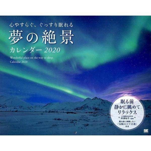心やすらぐ、ぐっすり眠れる 夢の絶景カレンダー 2020(翔泳社カレンダー) [単行本]