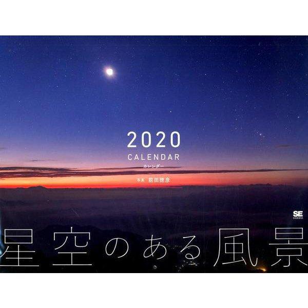 星空のある風景 カレンダー 2020(翔泳社カレンダー) [単行本]