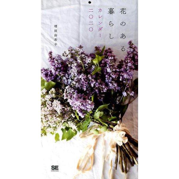 花のある暮らし カレンダー 2020(翔泳社カレンダー) [単行本]