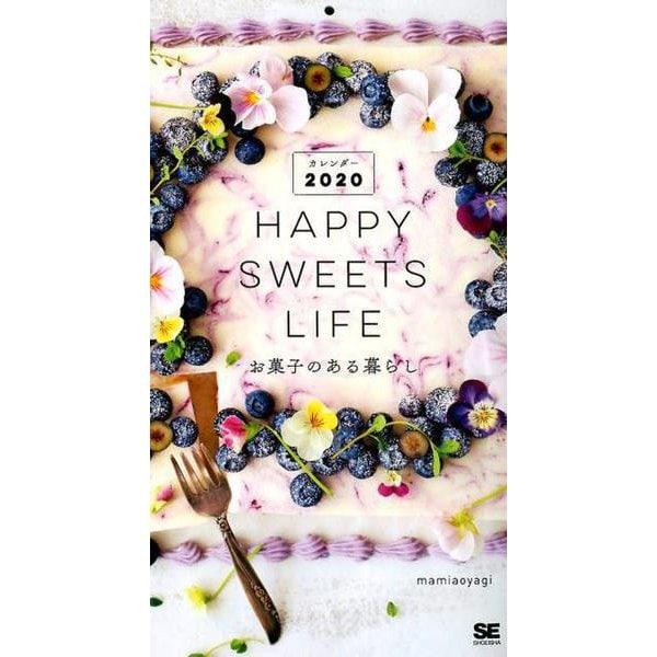 HAPPY SWEETS LIFE お菓子のある暮らし カレンダー 2020(翔泳社カレンダー) [単行本]