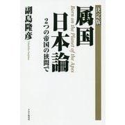 属国日本論決定版 [単行本]