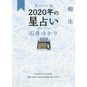 星栞 2020年の星占い 蠍座 [文庫]