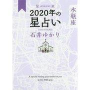 星栞 2020年の星占い 水瓶座 [文庫]
