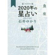 星栞 2020年の星占い 魚座 [文庫]