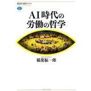 AI時代の労働の哲学(講談社選書メチエ) [全集叢書]