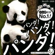 パンダ!パンダ!パンダ!カレンダー 2020(翔泳社カレンダー) [単行本]